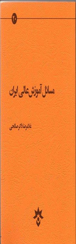 عرضه ۱۰ عنوان کتاب جدید در حوزه دانشگاه و جامعه از سوی پژوهشکده مطالعات فرهنگی و اجتماعی به بازار نشر