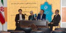 نشست «جایگاه نشر دانشگاهی در دیپلماسی علمی» برگزار شد
