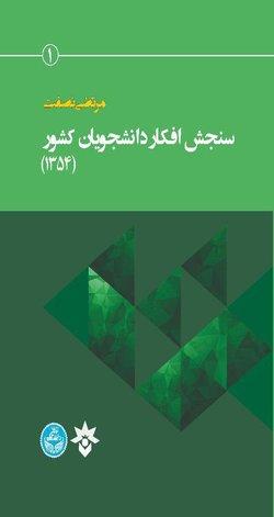 مجموعه «پیمایشهای جامعه دانشگاهی» منتشر شد