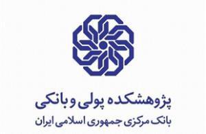 رییس پژوهشکده پولی و بانکی اعلام کرد،-لغو همایش سیاستهای پولی و ارزی
