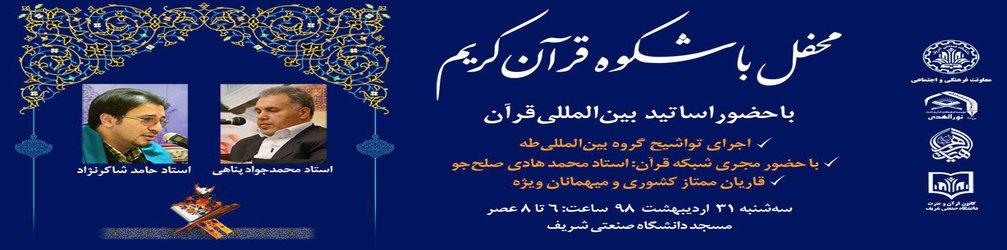 برگزاری محفل با شکوه قرآن کریم در دانشگاه صنعتی شریف