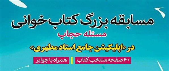 مسابقه کتابخوانی (مسئله حجاب) با همکاری بنیاد علمی و فرهنگی استاد شهید مطهری