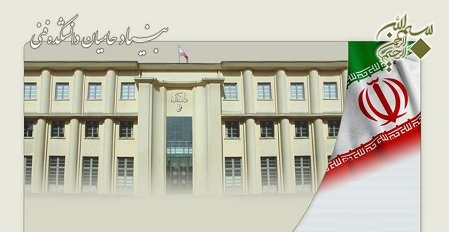 فعال شدن بنیاد حامیان دانشکده فنی دانشگاه تهران در فضای مجازی