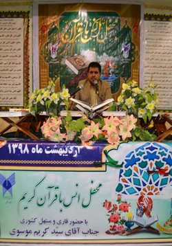 گزارش تصویری محفل انس با قرآن کریم در دانشگاه آزاد اسلامی واحد دزفول