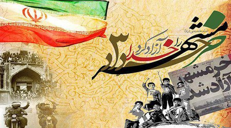 سوم خرداد سالروز آزادسازی خرمشهر، روز ایثار و مقاومت گرامی و جاودانه باد.