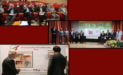 شانزدهمین همایش علمی مهندسی معدن