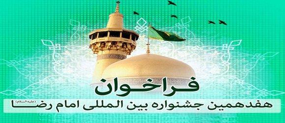 فراخوان هفدهمین جشنواره بین المللی امام رضا(ع)