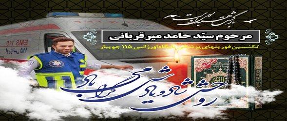 پیام تسلیت رییس دانشگاه  علوم پزشکی مازندران به مناسبت درگذشت تکنسین اورژانس ۱۱۵  - ۱۳۹۸/۰۳/۲۵
