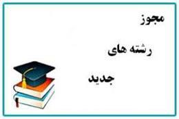 اجرای چهار رشته جدید در آزمون ورودی سال ۹۸ در دانشگاه علوم اسلامی رضوی