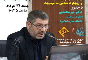حضور دکتر میرمحمدی در شبکه قرآن سیما