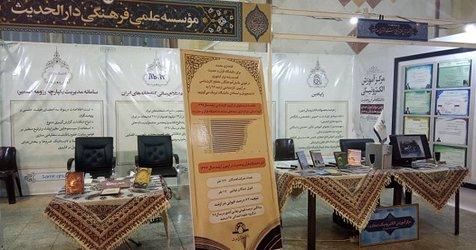 حضور دانشگاه قرآن و حدیث در نمایشگاه ملی رسانه های دیجیتال در قم