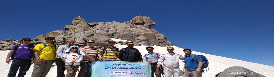 صعود کارکنان و اعضاء هیات علمی به قله الوند