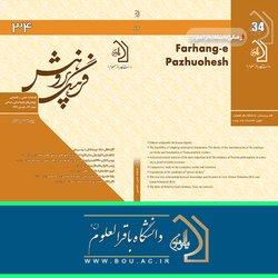 انتشار شماره ۳۴ فصل نامه علمی تخصصی فرهنگ پژوهش (ویژه فلسفه و کلام)