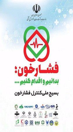 طرح کمپین ملی کنترل فشار خون در واحد تهران شمال