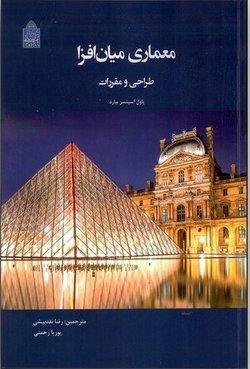 چاپ کتاب معماری میان افزا در واحد رودهن