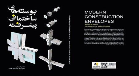 چاپ کتاب پوسته های ساختمانی پیشرفته توسط عضو هیات علمی واحد رودهن