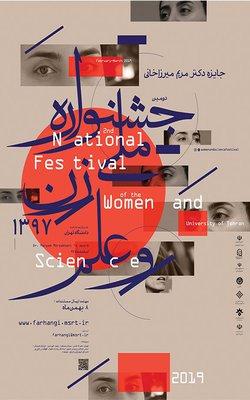 دومین جشنواره ملی زن و علم برگزار میشود