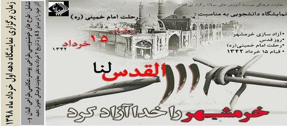 - برگزاری نمایشگاه دانشجویی به مناسبت رحلت امام خمینی (ره)