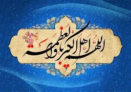 تبریک بمناسبت عید سعید فطر