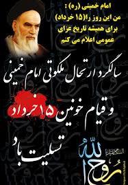 گرامیداشت رحلت حضرت امام خمینی(ره)