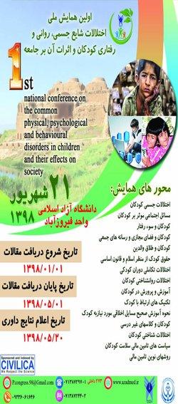 اولین همایش ملی اختلالات شایع جسمی، روانی و رشد کودکان و اثرات آن بر جامعه(۱۳۹۸/۱/۳۱)