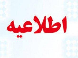 اطلاعیه آموزشی ( تمدید ثبت نام)         دوشنبه - ۱۱ / دی / ۱۳۹۶