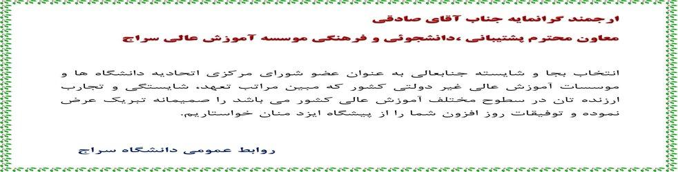 انتخاب مجدد جناب  آقای صادقی  معاون محترم پشتیبانی،دانشجوئی و فرهنگی موسسه به عنوان عضو شورای مرکزی اتحادیه دانشگاهها و موسسات آموزش عالی غیردولتی کشور