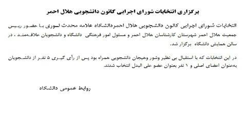 برگزاری انتخابات شورای اجرایی کانون دانشجویی هلال احمر