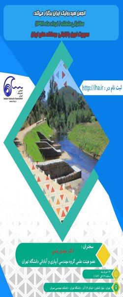 مدیریت نوین بازتوانی رودخانه های ایران