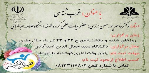 اطلاعیه برگزاری اولین دوره ضیافت اندیشه اساتید در دانشگاه سید جمال الدین اسدآبادی