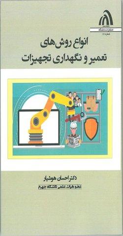 کتاب انواع روش های تعمیر و نگهداری تجهیزات منتشر شد