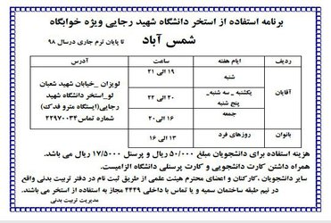 برنامه استفاده از استخر دانشگاه  شهید رجایی ویژه خوابگاه