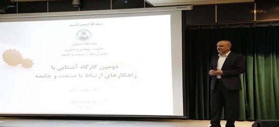 برگزاری دومین کارگاه آشنایی با راهکارهای ارتباط با صنعت در دانشگاه اصفهان