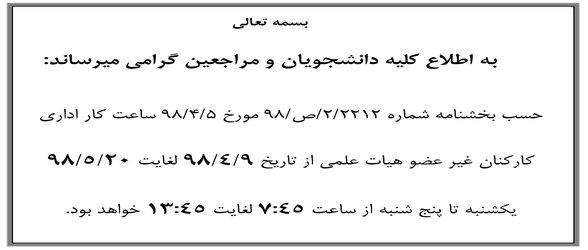 تغییر در ساعت اداری دانشگاه  ( از ۹ تیر تا ۲۰ مرداد ۱۳۹۸ )