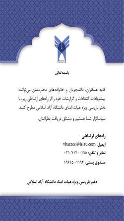 راههای ارتباطی دفتر بازرسی ویژه هیات امناء دانشگاه آزاد اسلامی(روابط عمومی)       |                                 ۹ تیر ۱۳۹۸