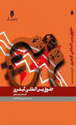 کتاب درسی حقوق بین المللی کیفری روانه بازار نشر می شود