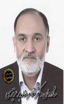 *در گذشت نا گهانی استاد فرزانه آقای دکتر غلامرضا مدبر عزیزی