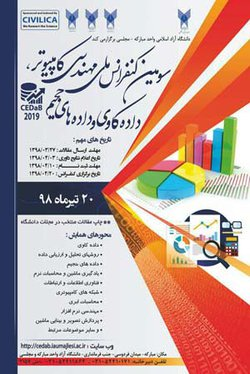 سومین کنفرانس ملی مهندسی کامپیوتر،داده کاوی و داده های حجیم