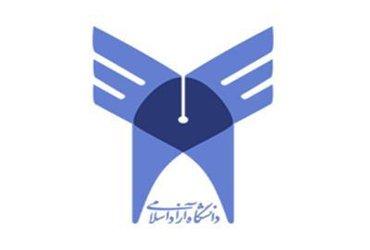 نحوه انتخاب رشته کارشناسی ارشد ۹۸ در دانشگاه آزاد اسلامی