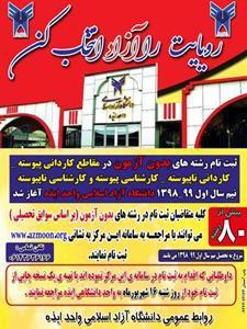 ثبت نام در رشته های بدون آزمون سال ۹۸ دانشگاه آزاد اسلامی واحد ایذه آغاز شد
