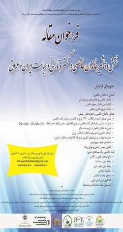 فراخوان مقاله «نقش و تاثیر خاندان خالصی در گستره تاریخ و سیاستِ ایران و عراق»