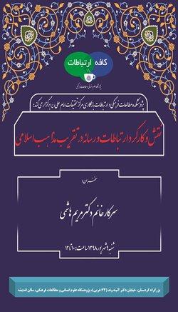 سخنرانی «نقش و کارکرد ارتباطات و رسانه در تقریب مذاهب اسلامی» برگزار می شود