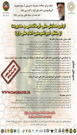 اولین همایش ملی فرماندهی و مدیریت از منظر امیرالمومنین امام علی (ع) برگزار می شود
