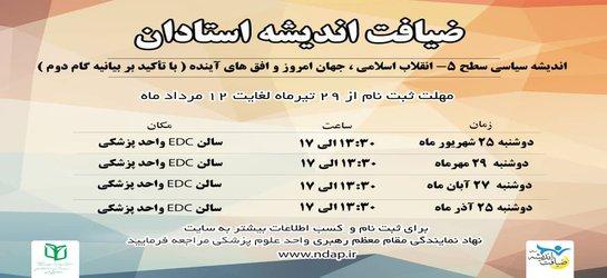 ثبت نام طرح ضیافت اندیشه استادان دانشگاه علوم پزشکی آزاد اسلامی تهران
