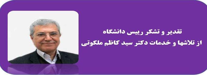 تقدیر و تشکر رییس دانشگاه از تلاشها و خدمات دکتر سید کاظم ملکوتی
