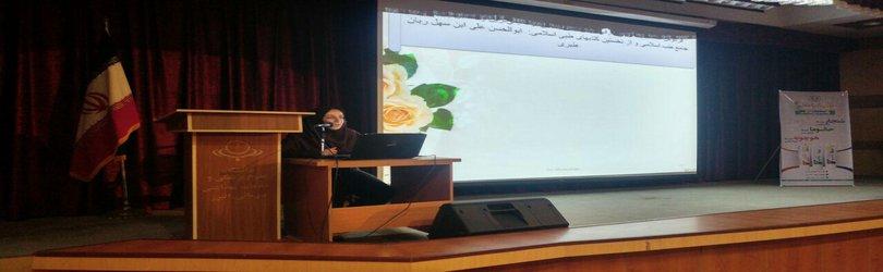 همایش طب سنتی و ایرانی