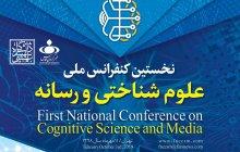 فراخوان نخستین کنفرانس ملی علوم شناختی و رسانه