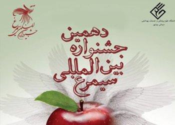 دو اثر از دانشگاه علوم پزشکی بوشهر به مرحله نهایی بخش ادبی جشنواره سیمرغ راه یافت