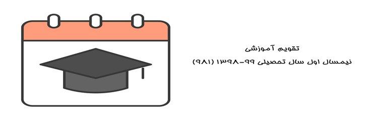 تقویم آموزشی نیمسال اول سال ۹۹-۱۳۹۸ (۹۸۱)