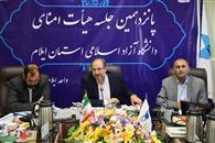 پانزدهمین جلسه هیات امنای دانشگاه آزاد اسلامی  استان ایلام